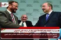 ميدل ايست: الإمارات وقطر أنفقتا 100 مليون دولار على شركات اللوبي الصهيوني