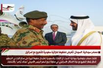 مصادر سودانية: السودان تتعرض لضغوط اماراتية سعودية للتطبيع مع اسرائيل