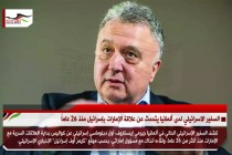 السفير الاسرائيلي لدى ألمانيا يتحدث عن علاقة الإمارات بإسرائيل منذ 26 عاماً