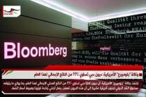"""وكالة """"بلومبيرج"""" الأمريكية: ديون دبي تساوي 77% من الناتج الإجمالي لهذا العام"""