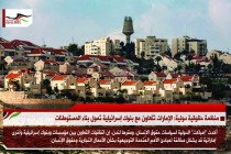 منظمة حقوقية: الإمارات تتعاون مع بنوك ومؤسسات اسرائيلبة لبناء المستوطنات
