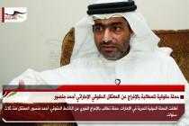 حملة حقوقية للمطالبة بالإفراج عن المعتقل الحقوقي الإماراتي أحمد منصور