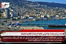 الكيان الإسرائيلي يوافق على منح موانئ دبي حصة 30% من ميناء حيفا