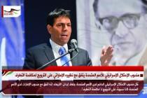 مندوب الإحتلال الإسرائيلي للأمم المتحدة يتفق مع نظيره الإماراتي على الترويج لمكافحة التطرف