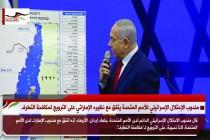 معهد دراسات اسرائيلي: تخوفات اماراتية وراء التطبيع مع اسرائيل