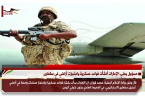 مسؤول يمني: الإمارات أنشأت قواعد عسكرية واحتجزت أراضي في سقطرى