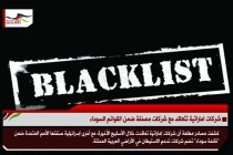شركات اماراتية تتعاقد مع شركات مصنفة ضمن القوائم السوداء
