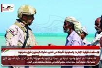 منظمة حقوقية: الإمارات والسعودية أشرفتا على تعذيب عشرات اليمنيين شرق حضرموت
