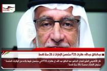 عبدالخالق عبدالله: طائرات F35 ستحصن الإمارات لـ 20 سنة قادمة
