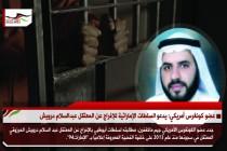 عضو كونغرس أمريكي: يدعو السلطات الإماراتية للإفراج عن المعتقل عبدالسلام درويش