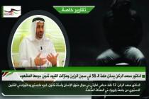 الدكتور محمد الركن يدخل عامة الـ 58 في سجن الرزين ومازالت القيود تدوّن جرمها المشهود