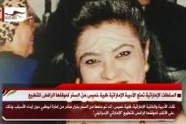 السلطات الإماراتية تمنع الأديبة الإماراتية ظبية خميس من السفر لموقفها الرافض للتطبيع