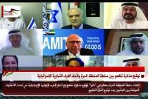 توقيع مذكرة تفاهم بين سلطة المنطقة الحرة واتحاد الغرف التجارية الاسرائيلية