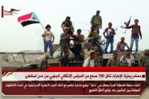 مصادر يمنية: الإمارات تنقل 100 مسلح من المجلس الإنتقالي الجنوبي من عدن لسقطرى