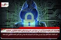 الإمارات: تقر بتعاونها مع تل أبيب في مجال الحرب السيبرانية وتأمين الفضاء الإلكتروني المشترك