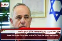 وزير الطاقة الإسرائيلي يرحب بانضمام الإمارات لمنتدى غاز شرق المتوسط
