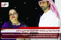 الفدرالية الدولية تدين منع الإمارات الكاتبة الإماراتية ظبية المهيري من السفر