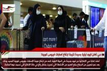 دبي تعلن قيود ليلية جديدة نتيجة ارتفاع اصابات فيروس كورونا