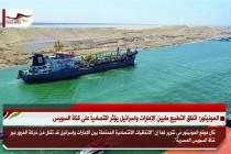 المونيتور: اتفاق التطبيع مابين الإمارات واسرائيل يؤثر اقتصادياً على قناة السويس