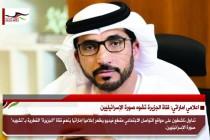 اعلامي اماراتي: قناة الجزيرة تشوه صورة الإسرائيليين