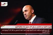 يوسف العتيبة: من المفترض ان يكون الفلسطينيون سعداء باتفاق التطبيع