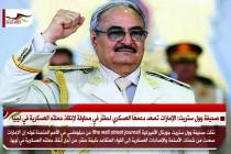 صحيفةوول ستريت: الإمارات تصعّد دعمها العسكري لحفتر في محاولة لإنقاذ حملته العسكرية في ليبيا