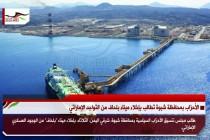 الأحزاب بمحافظة شبوة تطالب بإخلاء ميناء بلحاف من التواجد الإماراتي