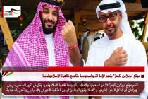 """موقع """"بايلاين تايمز"""" يتهم الإمارات والسعودية بتأجيج ظاهرة الإسلاموفوبيا"""