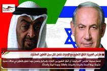 هآرتس العبرية: اتفاق التطبيع مع الإمارات شامل لكل سبل التعاون المشترك