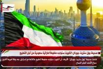 صحيفة وول ستريت جورنال: الكويت ستواجه ضغوطاً اماراتية سعودية من أجل التطبيع