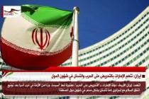 ايران تتهم الإمارات بالتحريض على الحرب والتدخل في شؤون الدول
