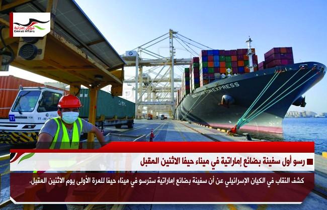 رسو أول سفينة بضائع إماراتية في ميناء حيفا الاثنين المقبل