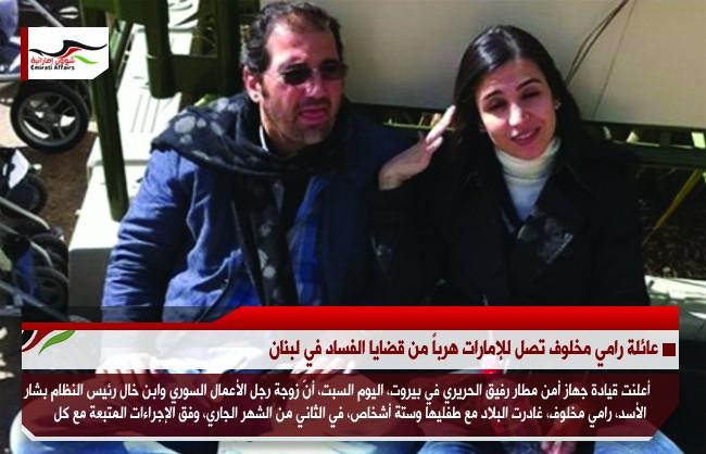 عائلة رامي مخلوف تصل للإمارات هرباً من قضايا الفساد في لبنان