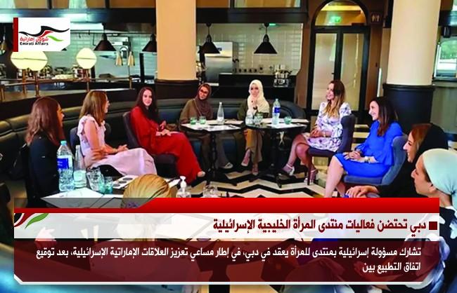 دبي تحتضن فعاليات منتدى المرأة الخليجية الإسرائيلية