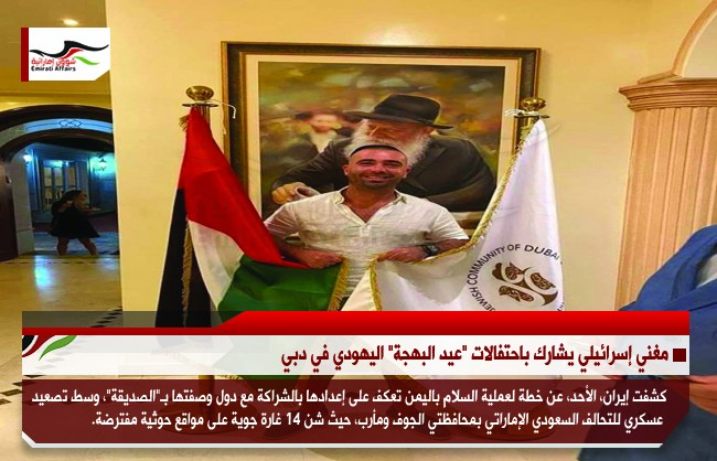 """مغني إسرائيلي يشارك باحتفالات """"عيد البهجة"""" اليهودي في دبي"""