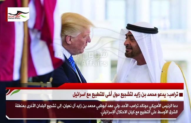 ترامب: يدعو محمد بن زايد لتشجيع دول أخرى للتطبيع مع اسرائيل