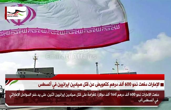 الإمارات دفعت نحو 600 ألف درهم كتعويض عن قتل صيادين ايرانيين في أغسطس