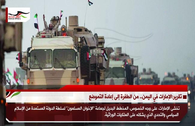 تقرير:الإمارات في اليمن.. من الطفرة إلى إعادة التموضع