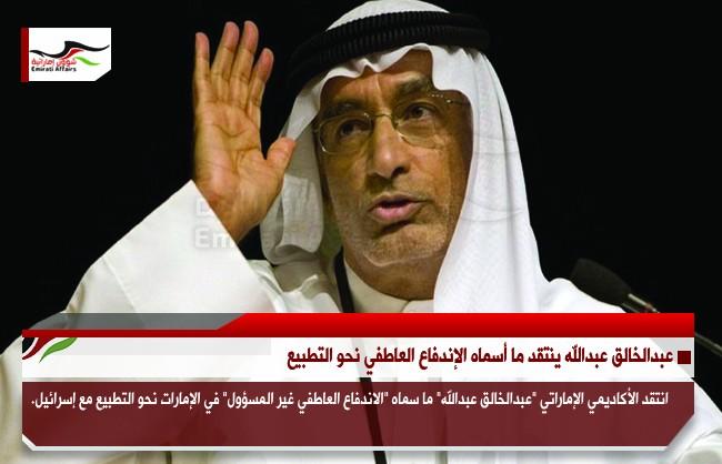 عبدالخالق عبدالله ينتقد ما أسماه الإندفاع العاطفي نحو التطبيع