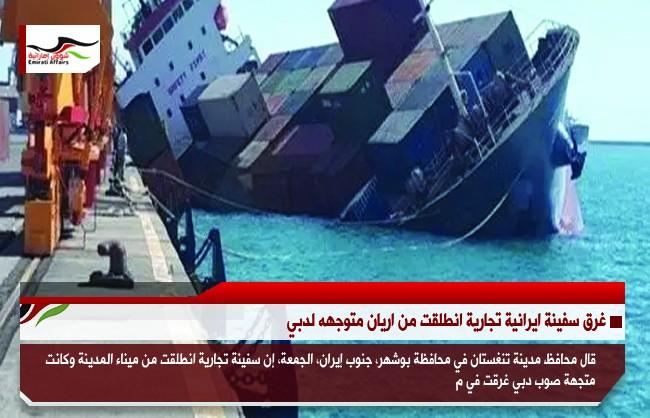 غرق سفينة ايرانية تجارية انطلقت من ايران متوجهه لدبي