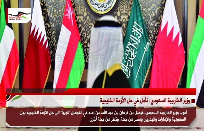 وزير الخارجية السعودي: نأمل في حل الأزمة الخليجية