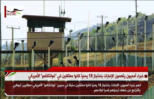 """خبراء أمميون يتهمون الإمارات باحتجاز 18 يمنياً كانوا معتقلين في """"غوانتانامو"""" الأمريكي"""