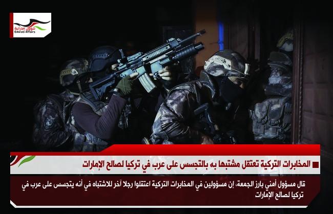 المخابرات التركية تعتقل مشتبها به بالتجسس على عرب في تركيا لصالح الإمارات
