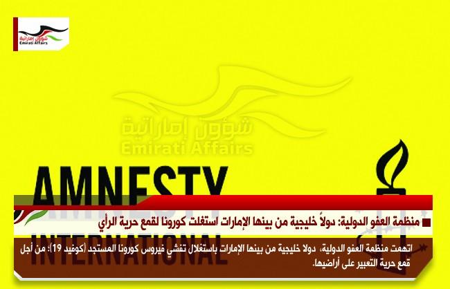 منظمة العفو الدولية: دولاً خليجية من بينها الإمارات استغلت كورونا لقمع حرية الرأي