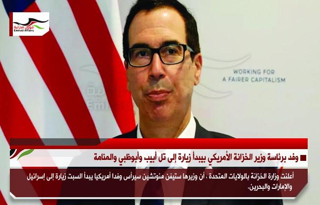 وفد برئاسة وزير الخزانة الأمريكي يبدأ زيارة إلى تل أبيب وأبوظبي والمنامة