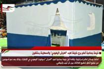 """خيمة جماعية أمام برج خليفة لعبد """"العرش اليهودي"""" والصهاينة يحتفلون"""