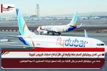 دبي تعدل بروتوكول السفر منها وإليها في ظل ارتفاع اصابات فايروس كورونا