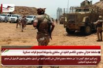 مخطط اماراتي سعودي لتقاسم النفوذ في سقطري وتحويلها لمجمع قواعد عسكرية