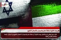 يوسف العتيبة سلطنة عمان والسودان لاتتعجلان التطبيع