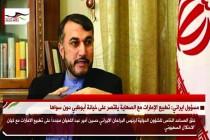 مسؤول ايراني: تطبيع الإمارات مع الصهاينة يقتصر على خيانة أبوظبي دون سواها
